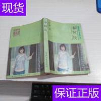 [二手旧书9成新]春阿氏(晚清民国小说研究丛书) /冷佛 吉林文史