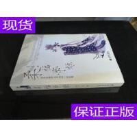 [二手旧书9成新]柔福帝姬 /米兰Lady 新世界出版社