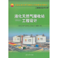 液化天然气接收站工程设计 《液化天然气接收站工程设计》编委会 石油工业出版社 9787518324279