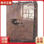 新具象雕塑 焦兴涛 重庆出版社 9787229020149 新华正版 全国85%城市次日达