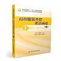 纺织服装外贸英语函电(第2版) 刘嵩,曲丽君 编 中国纺织出版社 9787506495905