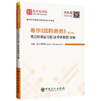 圣才教育:希尔《国际商务》笔记和课后习题详解 圣才考研网 9787511449511 中国石化出版社有限公司