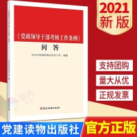 〈党政领导干部考核工作条例〉问答 2021新版 党建读物出版社