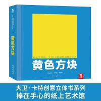 纸上艺术馆:大卫・卡特极致创意立体书-黄色方块