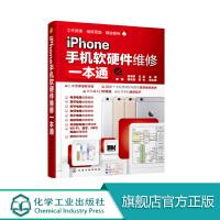 iPhone手�C�硬件�S修一本通 �O果智能手�C故障�z�y�S修��籍 手�C�S修技�g自�W教程��籍 �o 化�W工�I出版社 97871
