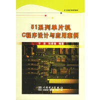 51系列单片机C程序设计与应用案例