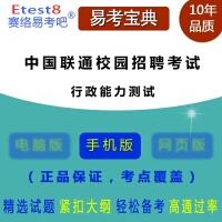 2018年中国联通校园招聘考试(行政能力测试)易考宝典手机版-ID:5380