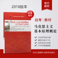 2019年指定用书 03709 自考教材马克思主义基本原理概论附自学考试大纲  北京大学出版社 ISBN号:9787301299180