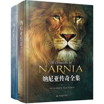 纳尼亚传奇全集(精装上下册)(全译本,与《魔戒》《哈利·波特》并称为世界三大奇幻经典巨著,托尔金的终