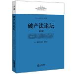 破产法论坛(第九辑)王欣新,郑志斌法律出版社9787511879493
