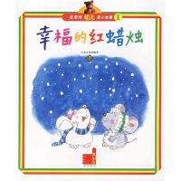 笨笨熊幼儿爱心故事1:幸福的红蜡烛吕丽娜 文,李璋 绘9787534415791江苏美术出版社