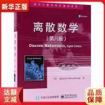 离散数学(第八版)(英文版) (美)Richard Johnsonbaugh(理查德 约翰逊鲍夫) 电子工业出版社97