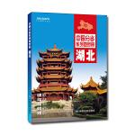 中国分省系列地图册:湖北(2018年版)