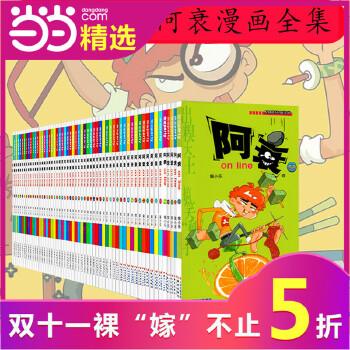 《阿衰小本全55册阿衰online1-55册阿衰漫画漫画钟汉良图片