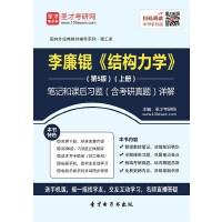 李廉锟《结构力学》(第5版)(上册)笔记和课后习题(含考研真题)详解答案