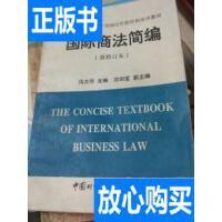 [二手旧书9成新]国际商法简编 /冯大同 中国对外经济贸易