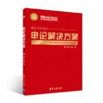 【全新直发】申论解决方案 许可、王丰 9787302461777 清华大学出版社