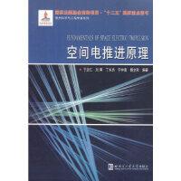 【新书店正版】空间电推进原理于达仁哈尔滨工业大学出版社9787560339139