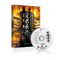 兄弟承诺 陈伟军 9787302311775 清华大学出版社