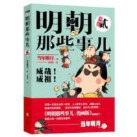 明朝那些事儿 : 漫画版.贰 当年明月 ,狐周周 绘 北京联合出版公司 9787550247345