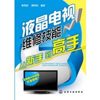 液晶电视维修技能从新手到高手