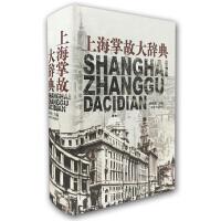 上海掌故大辞典