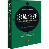家族信托――全球视野下的构建与运用