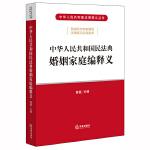 中华人民共和国民法典婚姻家庭编释义