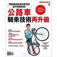 �A售正版 原版�M口�D�� 公路��T乘技�g再升�照著做就能�T得更快的自行�教科��!