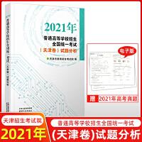 【正版书籍】2020年普通高等学校招生全国统一考试(天津卷) 试题分析