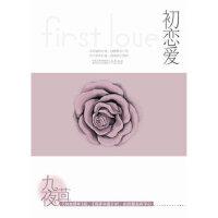 【新书店正版】初恋爱九夜茴9787214059376江苏人民出版社