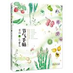 节气手帖――蔓玫的蔬果志 蔓玫 9787535293558 湖北科学技术出版社