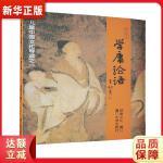 学庸论语(注音版)――儿童中国文化导读之一 绍南文化 厦门大学出版社 9787561516737 新华正版 全国85%