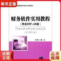 财务软件实用教程(用友ERP-U8版)(21世纪普通高等学校会计系列教材) 崔红 清华大学出版社97873022720