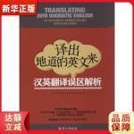 译出地道的英文来――汉英翻译误区解析 Simon Patton 外文出版社9787119088624【新华书店 正版全