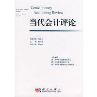 当代会计评论(第1卷,第1期)