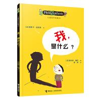 儿童哲学智慧书:我,是什么?