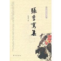 张季鸾集―民国三大报人文集