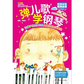 弹儿歌学钢琴(新版)使用蒙肯纸印刷,白度65%不含荧光增白剂,能*限度降低对儿童眼睛的伤害。 150首好听的儿歌,让孩子们坐得住的儿童简易钢琴教程。已有超过500000读者使用