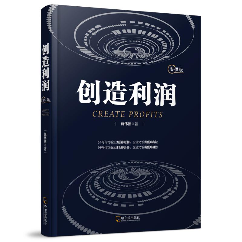 创造利润 只有你为企业创造利润,企业才会给你财富;只有你为企业打造机会,企业才会给你前程。