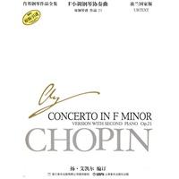 肖邦钢琴作品全集31 F小调钢琴协奏曲 9787806678398 上海音乐出版社