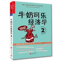 牛奶可乐经济学2 湛庐文化