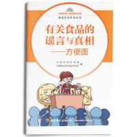 【正版直发】有关食品的谣言与真相―方便面-食品安全科普丛书 中国科协科普部,中国食品科学技术学会 9787518415