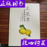 [二手旧书9成新]无花果 /丘明生 广东经济出版社