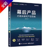 [二手旧书9成新]幕后产品:打造突破式产品思维(全彩)王诗沐9787121295560电子工业出版社