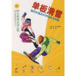 单板滑雪张媛9787807209591吉林出版集团股份有限公司