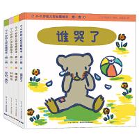 正版全新 0-3岁幼儿安全感绘本・抱一抱(套装全4册)
