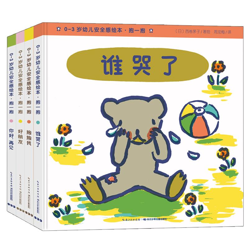 """正版全新 0-3岁幼儿安全感绘本·抱一抱(套装全4册) 3岁以前给足安全感,让孩子成长更顺利,让养育更省心!日本畅销170万册《我的连衣裙》作者西卷茅子,八年打磨0-3岁""""宝宝书"""",给孩子共鸣,让父母更懂孩子。"""