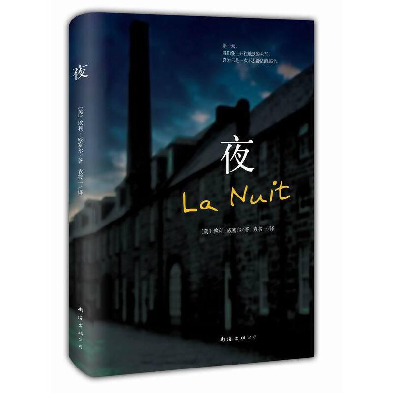 夜 (诺贝尔和平奖得主埃利·威塞尔自传。奥普拉:我从他的勇气获得勇气。这是所有人都应该读的书。)