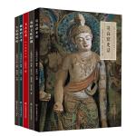 丝绸之路与敦煌文化丛书(套装共5册)